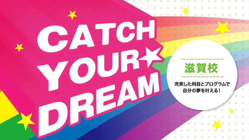 CATCH YOUR DREAM 滋賀県